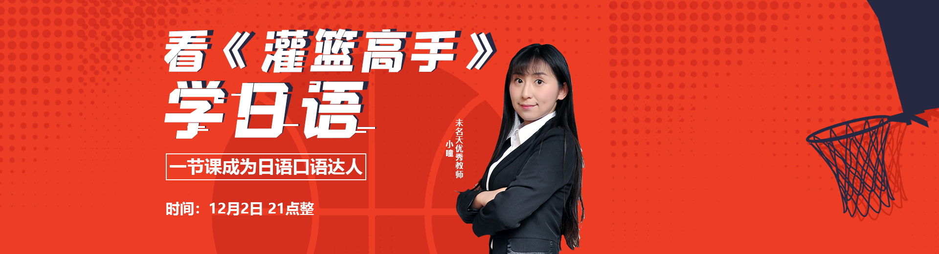 PC-首页轮播banner-公开课1202